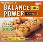 バランスパワー ビッグ アーモンド 2袋入※取り寄せ商品(注文確定後6-20日頂きます) 返品不可