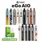 【送料無料】【Joyetech eGo AIO】【ジョイテック イーゴーエイアイオー】【リキッド10本付】EMILI 電子タバコ リキッド 電子たばこ アイコス プルームテック
