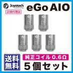【Joyetech 正規品】【eGoAIO 専用コイル 5個セット】【あす楽】【ネコポス】スペアーコイル ユニット 0.6ohm 0.6Ω ジョイテック