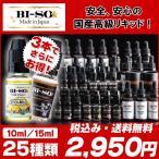 【3本セット】電子タバコ BI-SO ビソー リキッド BISO 10ml 15ml 正規品 国産 ベイプ フレーバー ビソー 国産ブランド