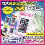 【送料無料】防水ケース スマホケース スマートフォン スマホ iphone 6  iphone6 plus  iphone5 iphone5s ケース スマフォ 海 プール