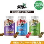 CBDグミ CBD fx CBD エフエックス CBD1500MG 60粒 1粒CBD含有量 25mg 高濃度 高純度 E-Liquid vape オーガニック CBDオイル CBD ヘンプ カンナビジオール