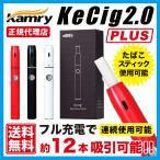 電子タバコ Kamry Kecig 2.0 plus (カムリ ケーシグ 2.0プラス) 加熱式タバコ   互換 E-cig 2.0 ecig アップグレードver ヴェポライザー 巻きたばこ