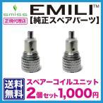 【即日発送】【SMISS社正規品】【2個セット】【EMILI&EMILI mini&EMILI LIGHT兼用】スペアー コイル ユニット 1.8ohm