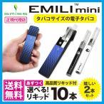 電子タバコ EMILI mini エミリミニ コンパクトな電子タバコが登場  送料無料 正規品 日本正規総代理店 smiss X7 X6 X8j 電子たばこ