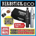 電子タバコ HERBSTICK ECO CigGo社製 正規品 加熱式タバコ ヴェポライザー 葉タバコ 加熱式タバコ  ハーブスティック エコ アイコス プルームテック