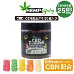 CBD グミ HEMP Baby ヘンプベビー 50粒 CBD1250mg CBN250mg  1粒25mg CBN5mg 高濃度 CBN NEWバージョン