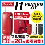 モバイルバッテリーと3ヶ月保証付! iBuddy i1 Kit アイバディ・アイワン・キット  加熱式タバコ アイコス 互換機  電子タバコ 葉タバコ ヴェポライザー