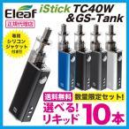 【送料無料】【 Eleaf iStick TC40W 】【アイスティックTC40W】【今だけ!選べる!リキッド10本!!】X6 X7 X8j  電子タバコ 電子たばこ ice vape