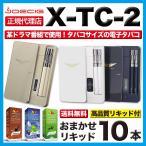 電子タバコ  送料無料 JOECIG X-TC-2 正規品 日本語説明書付き 選べるリキッド10本付き 某ドラマで使用した電子タバコ!X-TC2 VAPE 電子たばこ  EMILI