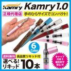 電子タバコ KAMRY カムリ KAMRY1.0 送料無料 リキッド10本 kamry1.0  X6 X7 X8J 電子タバコ 電子たばこ リキッド