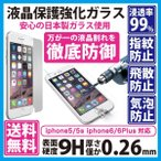 【送料無料】強化ガラス保護フィルム   液晶保護フィルム 硬度9H 液晶保護シートiPhone6 plus iphone5s iphone5c iphone5