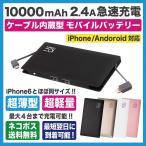送料無料 超薄型 超軽量ケーブル内蔵型 モバイルバッテリー10000mAh 大容量 iPhone6/plus iPhone6s/plus iPhone7/plus Android対応 充電器