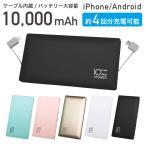 モバイルバッテリー 超薄型 超軽量 ケーブル内蔵型  送料無料 10000mAh 大容量 iPhone6/plus iPhone6s/plus iPhone7/plus Android対応 充電器