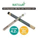CBDリキッド 420 Disposable CBD Pen with Terpenes 4.2%  ナチュール 使い捨て CBD VAPE CBDオイル