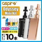 【送料無料】【Aspire Odyssey Mini Kit】【アスパイア オデッセイ ミニ キット】【今だけ!選べる!リキッド10本!!】X6 X7 X8j  電子タバコ 電子たばice vape