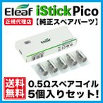 Eleaf 正規品 iStick PICO 専用コイル 5個セット あす楽 ネコポス スペアーコイル ユニット 0.5ohm 0.5Ω イーリーフ
