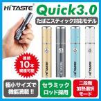 モバイルバッテリー付き 加熱式タバコ  互換 Quick3.0 クイック3.0 HITASTE 正規代理店 日本語説明書付き 加熱式たばこ ヴェポライザー 電子タバコ iBuddy