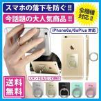【送料無料】【iRing アイリング】【Ring ICE CASE】スマホ スタンド 車載ホルダー 落下防止  スマートフォン iPhone6 iPhone6s Plus