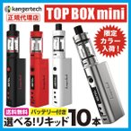 電子タバコ KangerTech NEWモデルTOP BOX mini 送料無料 SUB ohm リキッド10本 SUBOX サブオーム X6 X7 電子タバコ 電子たばこ リキッド