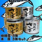 茨城県 高木商店 朝獲れ さば缶詰 190g 味噌煮3缶・水煮3缶セット 数量限定品 さば 缶詰め