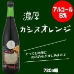 濃厚カシスオレンジ 720ml アルコール8% 広島県・中国醸造株式会社 ギャバリッチ