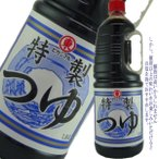 味に自信あります 調味醤油 ヒガシマル 特製つゆ 1800mlペット