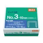 MAX (マックス) ホッチキス針  No.3-10mm MS91180【とじ枚数: 2〜75枚】【入数: 2400本 (50本連結×48)】