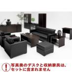NAIKI (ナイキ) 応接セット ZRE180型 チェアー・テーブルセット ZRE180_set【チェア: 本革張り・ブラック】【テーブル: ウォールナット】