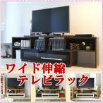 テレビ台 伸縮 収納 コーナー 40インチ対応  テレビボード  テレビラック