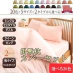 ショッピングカバー 布団カバーセット セミダブル ふとんカバーセット 3点セット ベッド用 和タイプの2種類