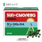 サンクロレラ A クロレラ 900粒 サプリ 葉酸 鉄分 ビタミンb12 ルテイン 食物繊維 クロロフィル プラントベースホールフード 青汁 で満足できない方へ