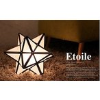 エトワール テーブル・ランプ Etoile T/L モロッコ 星 スター デザイン DI CLASSE ディクラッセ 照明 北欧