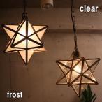 エトワール ペンダントランプ Etoile P/L スター 星形 DI CLASSE ディクラッセ 照明 北欧