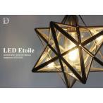星型 照明 エトワール ペンダントランプ ライト Etoile クリア フロスト  北欧 カフェ LED電球付属