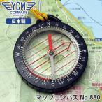 安心/日本製 YCM(ワイシーエム) マップコンパス No880 方位磁針 登山 アウトドア 01704