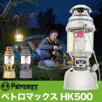 ペトロマックス HK500 02150