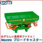 ブルーダー Amazone ブロードキャスター 02327