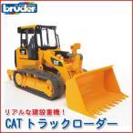ブルーダー CATトラックローダー 02447