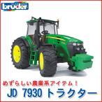 ブルーダー JD 7930トラクター 03050