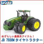 ブルーダー JD 7930Wタイヤトラクター 03052