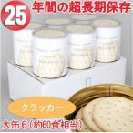 (非常食 保存食) サバイバルフーズ 非常用食品 クラッカー 6缶詰合 10052