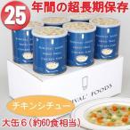 (非常食 保存食) サバイバルフーズ 非常用食品 チキンシチュー 6缶詰合 10053