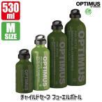 OPTIMUS(オプティマス) チャイルドセーフ フューエルボトルM 530ml 11023