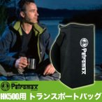 アウトドア キャンプ BBQ グランピング 登山 トレッキング PETROMAX ペトロマックス HK500用 トランスポートバッグ 12216