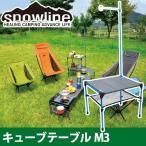 snowline(スノーライン) キューブテーブル M3 12838