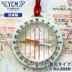 安心/日本製 YCM(ワイシーエム) マップコンパス No888N ルーペ付き 蓄光タイプ 方位磁針 登山 アウトドア 13366