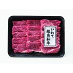 岩手 いわて短角和牛 焼肉 (お歳暮 詰め合わせ セット 贈答 プレゼント お肉ギフト(ハム・肉・ソーセージ))