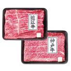 (食べ比べ)近江牛&神戸ビーフすき焼き食べ比べ (お歳暮 お中元 詰め合わせ セット 贈答 プレゼント お肉ギフト(ハム・肉・ソーセージ))