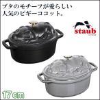 ストウブ(STAUB) ピギーココット オーバル 40500-171(両手鍋)